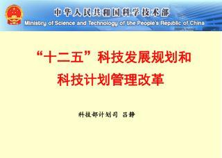 """""""十二五""""科技发展规划和 科技计划管理改革"""