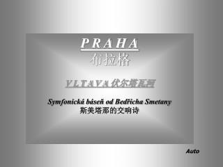 P R A H A 布拉格 V L T A V A 伏尔塔瓦河 Symfonická báseň od Bedřicha Smetany 斯美塔那的交响诗
