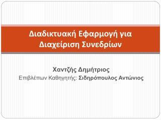 Διαδικτυακή Εφαρμογή για Διαχείριση Συνεδρίων