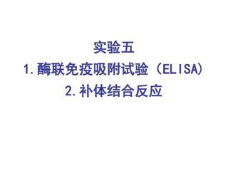 实验五  1. 酶联免疫吸附试验( ELISA) 2. 补体结合反应
