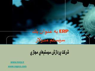 ERP  به عنوان يك سيستم مدولار