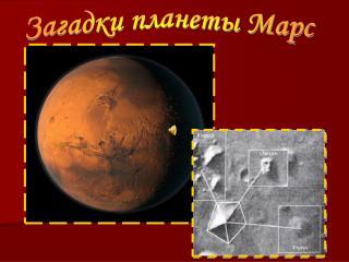 Загадки планеты Марс