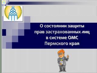 О состоянии защиты прав застрахованных лиц в системе ОМС Пермского края