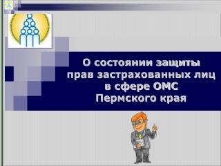 О состоянии защиты прав застрахованных лиц в сфере ОМС Пермского края