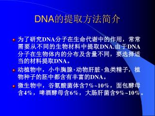 DNA ???????