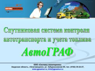 Спутниковая система контроля  автотранспорта и учета топлива