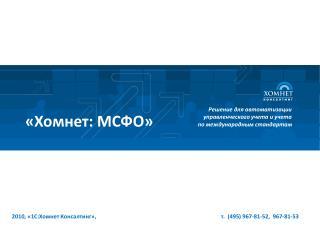 2010,  «1 С:Хомнет Консалтинг » ,  т .  (495)  967-81-52,  967-81-53