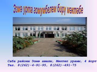 Саба районы Эзмә авылы, Мәктәп урамы, 4 йорт Тел. 8(262)-4-91-95, 8(262)-491-75