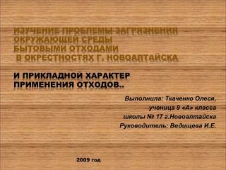 Выполнила: Ткаченко Олеся, ученица 9 «А» класса  школы № 17 г.Новоалтайска