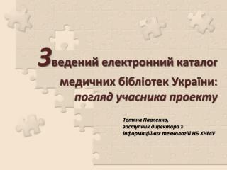 З ведений електронний каталог медичних бібліотек України:  погляд учасника проекту