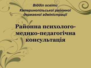 Районна психолого-медико-педагогічна консультація