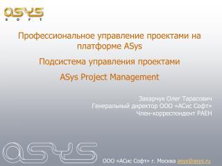 Профессиональное управление проектами на платформе  ASys Подсистема управления проектами