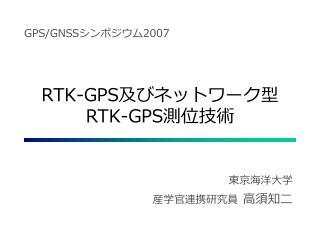 RTK-GPSRTK-GPS