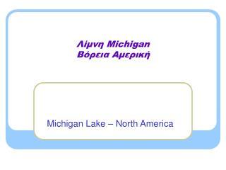 Λίμνη  Michigan  Βόρεια Αμερική