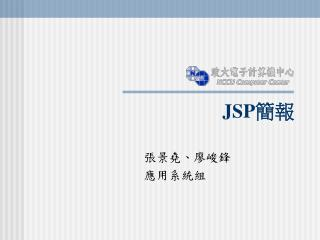 JSP 簡報