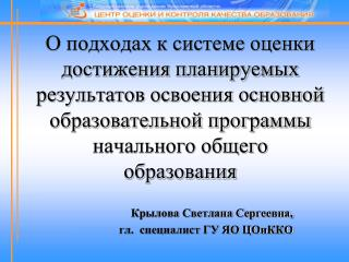 Крылова Светлана Сергеевна, гл.  специалист ГУ ЯО ЦОиККО