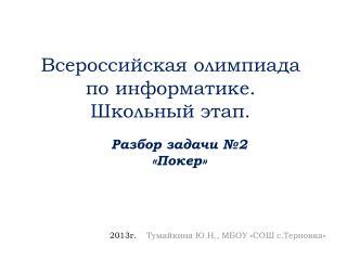 Всероссийская олимпиада по информатике.   Школьный этап.
