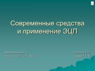 Современные средства и применение ЭЦП
