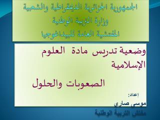 الجمهورية الجزائرية الديمقراطية والشعبية وزارة التربية الوطنية المفتشية العامة للبيداغوجيا