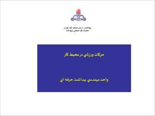 بهداشت و درمان صنعت نفت تهران معاونت طب صنعتي وبهداشت