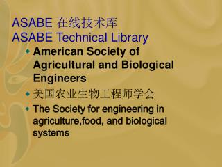 ASABE  在线技术库 ASABE Technical Library