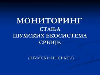 МОНИТОРИНГ  СТАЊА  ШУМСКИХ ЕКОСИСТЕМА  СРБИЈЕ