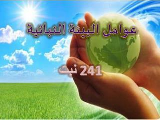 عوامل البيئة النباتية  241  نبت