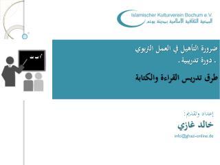 إعداد وتقديم: خالد غازي info@ghazi-online.de