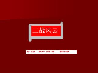 组长:胡友松     组员 : 黄帅  石栋伟  刘恒        指导老师:戴威