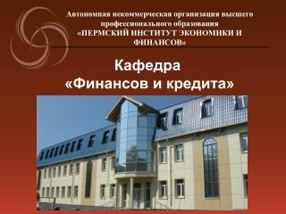 Кафедра  «Финансов и кредита»