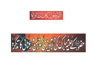 Prophet-Muhammad-(PBUH)