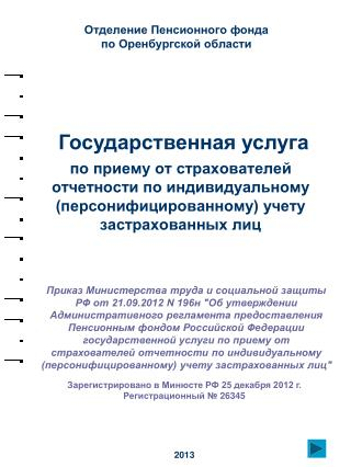 Отделение Пенсионного фонда по Оренбургской области