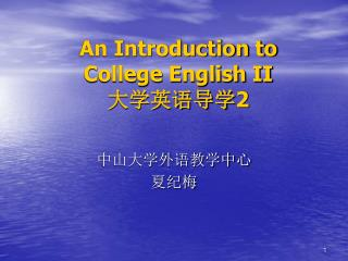 An Introduction to College English II 大学英语导学 2