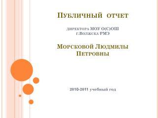 Публичный  отчет директора МОУ О(С)ОШ г.Волжска РМЭ Морсковой Людмилы Петровны