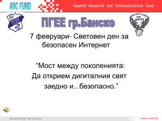 """7 февруари- Световен ден за безопасен Интернет      """"Мост между поколенията:"""