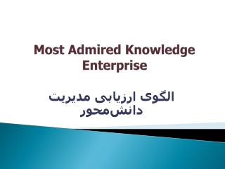 Most Admired Knowledge Enterprise