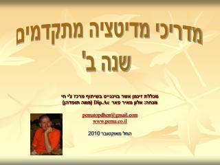 מכללת זינמן אשר בוינגייט בשיתוף מרכז צ'י חי מנחה: אלון מאיר פאר  Dip.Ac   (פמה תופדהן)