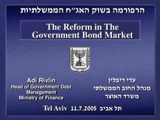 """הרפורמה בשוק האג""""ח הממשלתיות The Reform in The  Government Bond Market"""