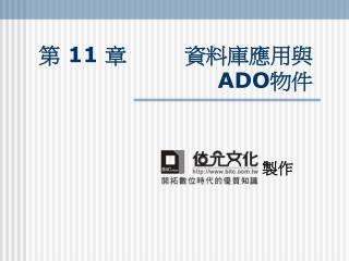 第  11  章        資料庫應用與 ADO 物件