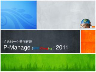 给地球一个美丽环境  P-Manage  ( MFP Charg ing ) 201 1
