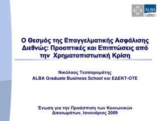 Νικόλαος Τεσσαρομάτης ALBA Graduate Business School  και ΕΔΕΚΤ-ΟΤΕ