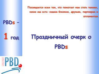 Праздничный очерк о  PBD s