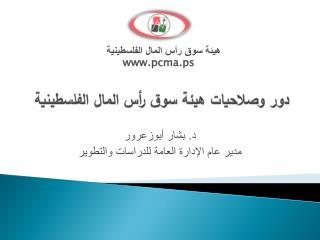 دور وصلاحيات هيئة سوق رأس المال الفلسطينية