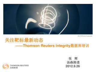 关注靶标最新动态 ——Thomson Reuters Integrity 数据库培训