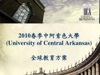 2010 春季中阿肯色大學 (University of Central Arkansas) 全球教育方案