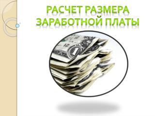 Расчет размера Заработной платы