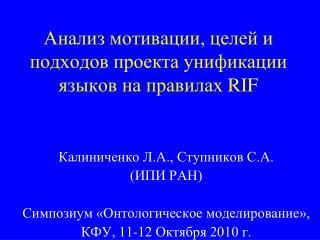 ,         RIF