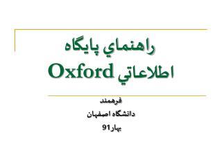 راهنماي پايگاه   اطلاعاتي  Oxford