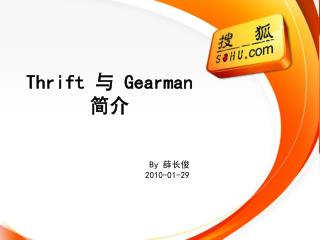 Thrift  与  Gearman 简介