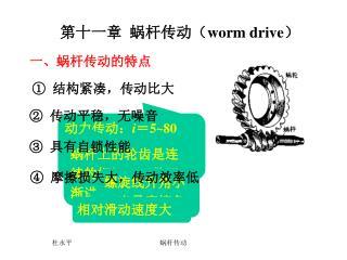第十一章  蜗杆传动( worm drive )